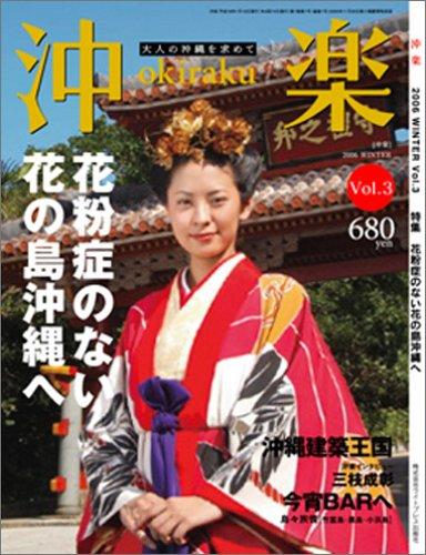 okiraku3